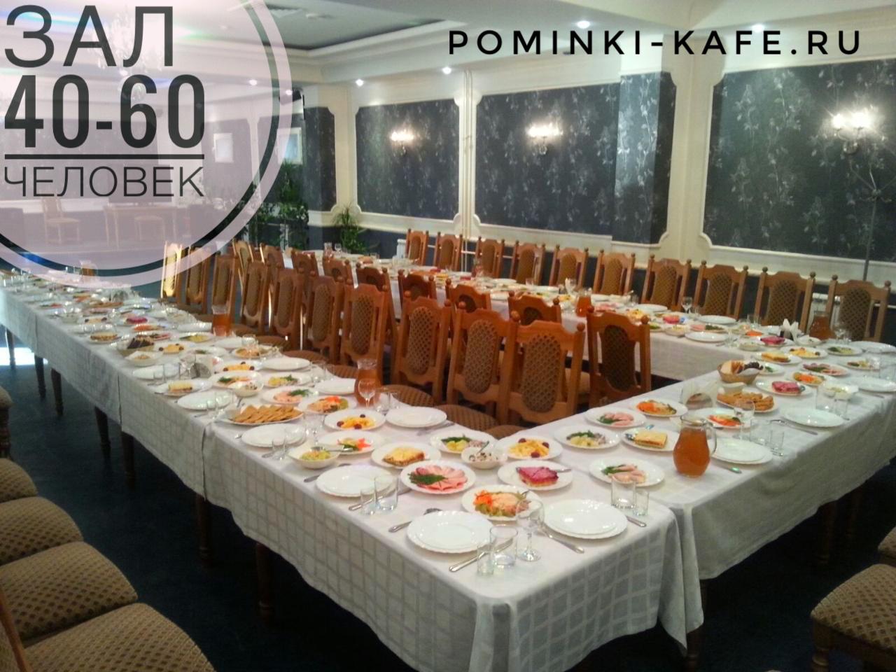 Зал для поминок Архангельское