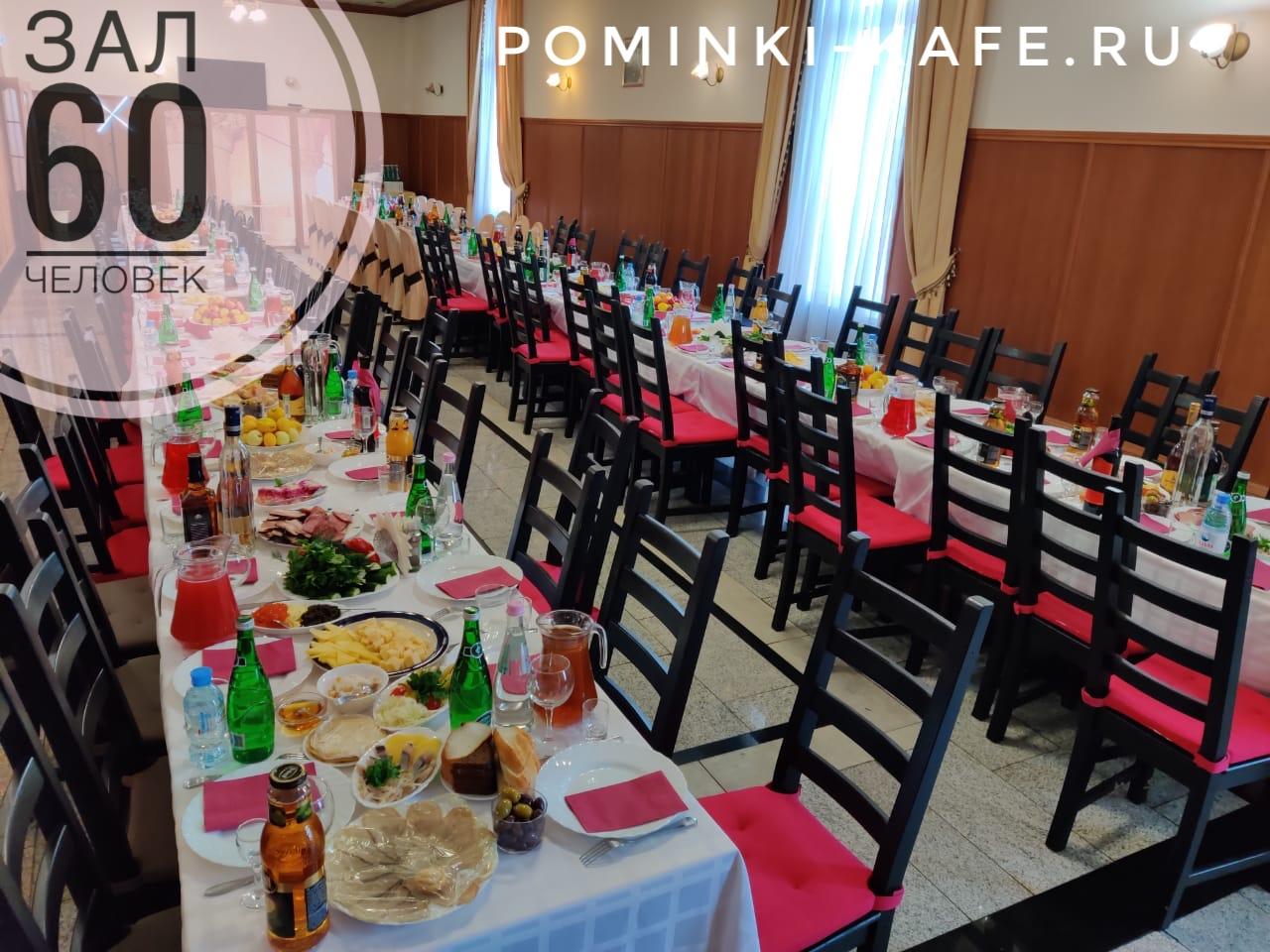 Зал на 60 мест в Хованском крематории